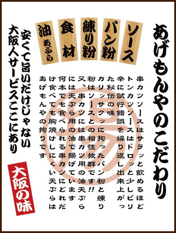あげもんやのこだわり 安くて旨いだけじゃない大阪人サービスここにあり