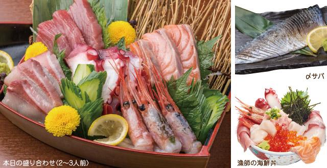 本日の盛り合わせ(2~3人前)/〆サバ/漁師の海鮮丼