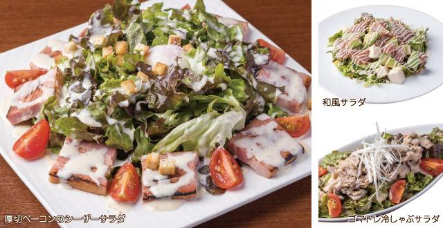 厚切ベーコンのシーザーサラダ/和風サラダ/ゴマドレ冷しゃぶサラダ