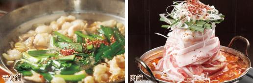 モツ鍋/肉鍋