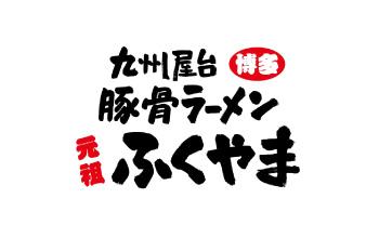 九州屋台 豚骨ラーメン 元祖 ふくやま