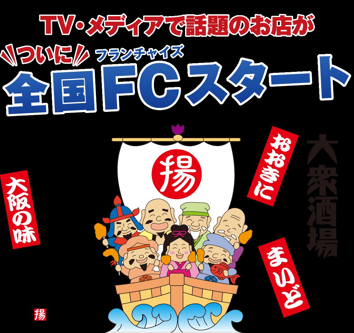 TV・メディアで話題のお店がついに全国FCスタート