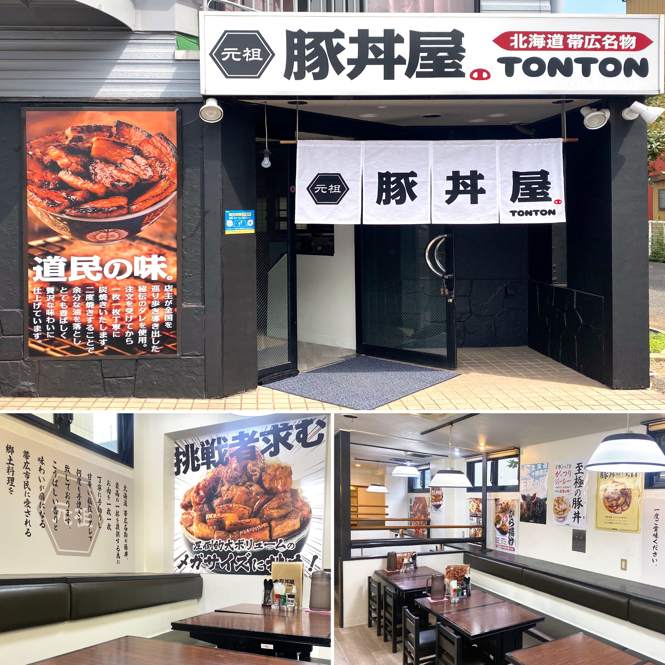 元祖豚丼屋TONTON 千間台店